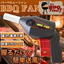 バーベキューファン簡単火起こしBBQ送風機着火アウトドアキャンプ電源・電池不要PR-BBQFAN【送料無料】