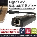 USB3.0 LANアダプタ Gigabit対応 変換 10/100/1000Mbps 有線 Windows LANポート増設 パソコン PC ハイスピード PR-GIGALAN【メール便 送料無料】