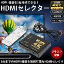 リモコン付きHDMIセレクター4K対応3入力1出力電源不要手動切替3ポート切替器ゲーム機パソコンテレビモニターPR-HDMI4K-RI【メール便送料無料】