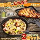 スキレット2種類セット15cm収納ケース付属アウトドアキャンプ料理調理フライパン携帯コンパクトソロツーリングPR-SKILLET