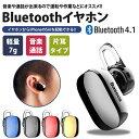 Bluetooth イヤホン ワイヤレス タッチ式 スマートフォン 簡単操作 片耳 音楽 通話 軽量 小型 ミニサイズ コンパクト iPhone Android PR-BA-A02【メール便 送料無料】