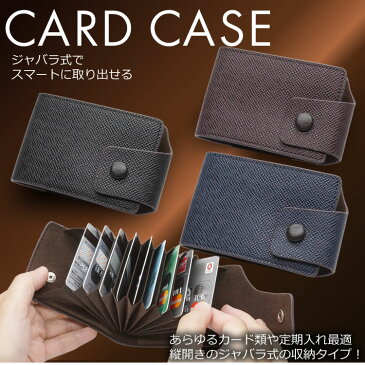 カードケース メンズ じゃばら 大容量 薄型 PUレザー 高級感 クレジットカード入れ カード カードケース 磁気防止 PR-JABARAMAN【メール便 送料無料】