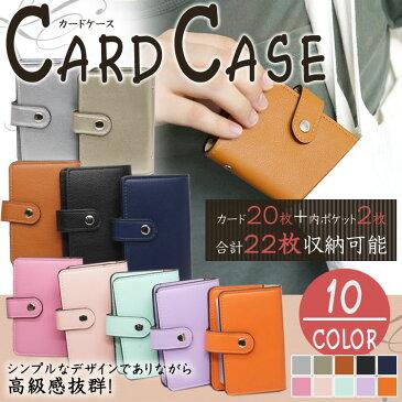 カードケース 大容量 薄型 磁気防止 レザー レディース メンズ 22枚収納 スリム 定期入れ カード アコーディオン式 PR-K813CASE【メール便 送料無料】