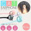 ネコイヤホンカナル型かわいいスマートフォンスマホiPhoneiPad音楽有線イヤフォンAndroid猫PR-KN314