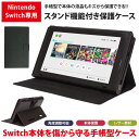 Nintendo Switch ケース カバー 全面保護 ス...