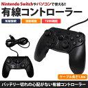 Nintendo Switch 有線 コントローラー 振動機能 パソコン PC 任天堂 スイッチ 軽...