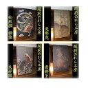 越前のれん工房和紙調生地のれん4柄から選べます神龍・竹林の虎・夫婦鯉・唐獅子