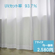 ウルトラミラーレースカーテン幅100cm丈長さ213cm2枚組