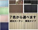 【人気急上昇】遮光無地カーテン7色から選べます幅広さ 100cm 丈の...