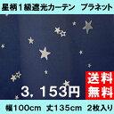 楽天1級遮光カーテン プラネット 紺色系幅100cm 丈135cm 2枚入