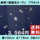 楽天1級遮光カーテン プラネット 紺色系幅100cm 丈178cm 2枚入