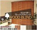ウッドブラインド オーダー【幅71〜100cm×丈151〜2...