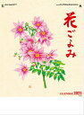 カレンダー 名入れカレンダーフラワー(花ごよみ)30冊平成31年 2019年