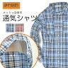 【2016 アウトレット】「Prono(プロノ)」メンズ通気シャツ/OL-1603/【2016 EXS 新作 作業服】