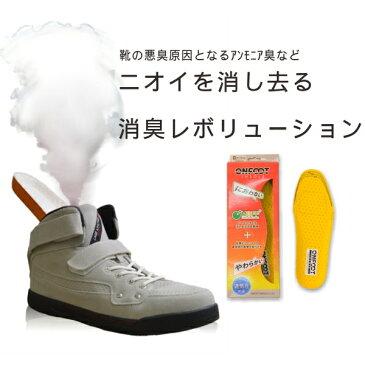 「アシックス商事」オンフット消臭メッシュインソール/MPK-3879SOCK/【2018 WEX 作業靴 中敷】