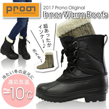 「Prono(プロノ)」レディースインナーブーツ(インナー着脱式極寒ビーンブーツ)/OL-1723L/【2018 WEX 防寒 作業靴 長靴】