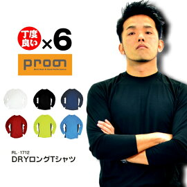 【予約販売】【2017/5/3発送開始予定】「Prono(プロノ)」ドライロングTシャツ/RL-1712/【2017EXS年間インナー】