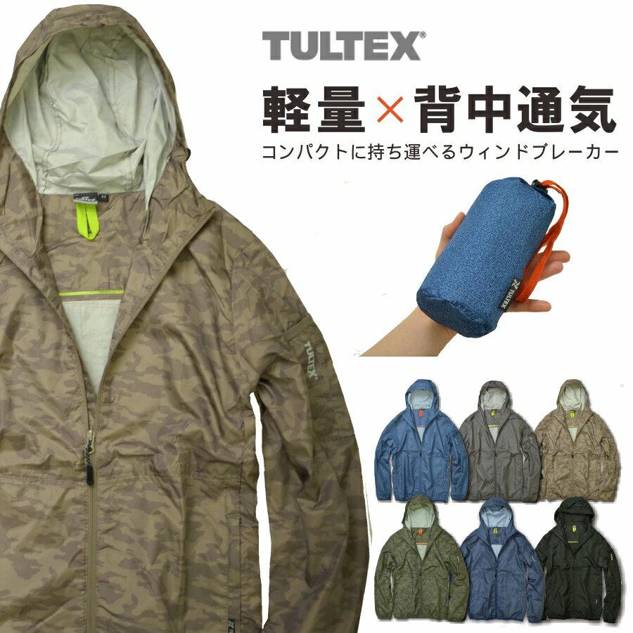 「TULTEX(タルテックス)」軽量コンパクトパーカジャケット/LX57150/【2018 WEX 年間 ヤッケ 作業服】* ウインドブレーカー ウィンドブレーカー ウォームアップ 作業着 メンズ *