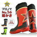 「Prono(プロノ)」裏フェルト防寒長靴スターマリン・12's STAR/STM-1701/【2019 WEX 防寒 長靴】DF0