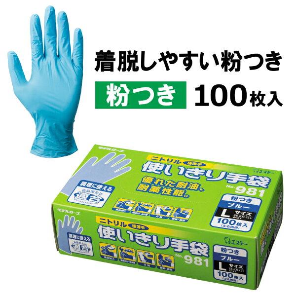 ニトリル使いきり手袋(粉付き)100枚入り/#981/ 手袋 使い捨て手袋ディスポ粉付き