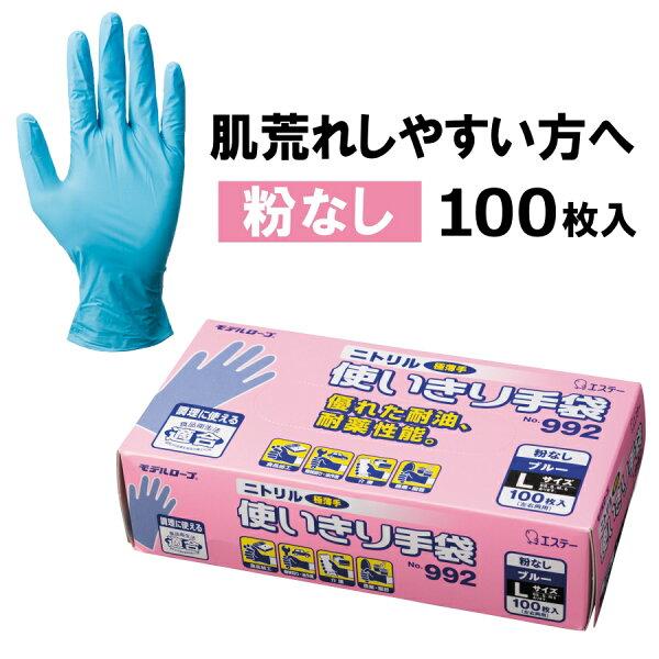 ニトリル使いきり手袋(粉なし)100枚入り/No.992/手袋使い捨て手袋ディスポ