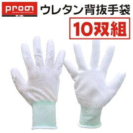【10双組】「プロノ」レットラベルウレタン背抜き手袋10双組/424-820P/【2016WEX年間手袋】