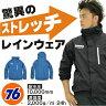 【送料無料】「76Lubricants(ナナロク)」透湿防水レインジャケット/No.76-1613/【2016 EXS 夏物 作業着】DF0