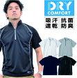 「ホシ服装」半袖ジップシャツ/AZ28/【2016 EXS 夏物 インナー】