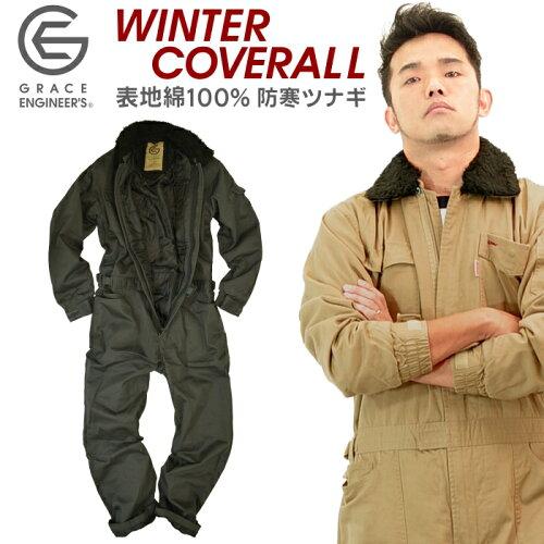 「GE(GRACE ENGINEER's)」襟ボア防寒ツナギ(無地)/GE-201/* ツナ...