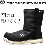 【初回送料無料】「MandomSafety(マンダムセーフティ)」完全防水安全ブーツ/#370【2017 EXS 年間 長靴 安全靴】 * メンズ 安全靴 レインブーツ*