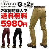 【送料無料】【2本買ったら送料無料】「GLADIATOR(グラディエーター)」スリムカーゴパンツ/G5005sale* ワークパンツ 作業着 作業ズボン メンズ*