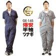 「GE(GRACE ENGINEER'S)」杢カラー半袖ツナギ/GE-145/【2015 EXS 夏物 ツナギ】