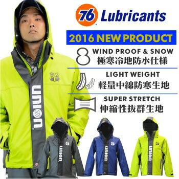 「76Lubricants(ナナロク)」防水防寒PUジャケット/No.76-RJ151W/【201...