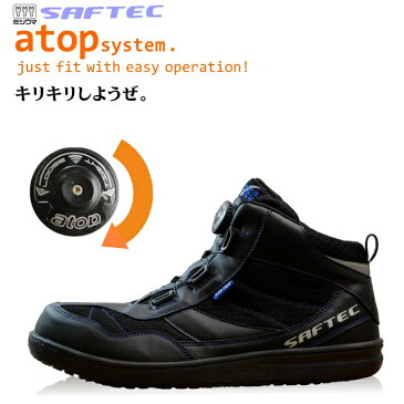 「SAFETEC(セーフテック)」ダイヤル式ミッドカットセーフティフットウェア/No.932【2016 EXS 年間 作業服】* 安全靴 安全スニーカー*