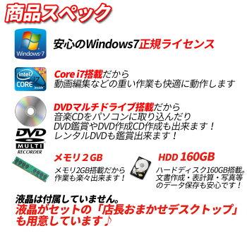 中古デスクトップパソコンWindows7搭載店長おまかせ35,800円本体のみCorei7メモリ2GBHDD160GBDVDマルチメーカー問わず東芝/富士通/NEC/DELL/HP等オフィスソフトセキュリティソフト付デスクトップPCおすすめ