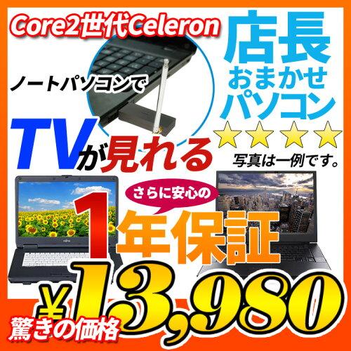 中古ノートパソコン Windows7 店長おまかせ 13,980円 Core2世代Celeron WiFi メモリ 2GB HDD 80GB ...