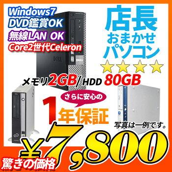 中古デスクトップパソコンWindows7搭載店長おまかせ7,800円本体のみCore2世代Celeronメモリ2GBHDD80GBDVD-ROMメーカー問わず東芝/富士通/NEC/DELL/HP等オフィスソフトセキュリティソフト付デスクトップPCおすすめ
