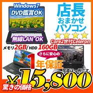 ��ťΡ��ȥѥ�����Windows7ŹĹ���ޤ���15,800��Core2����Celeron����2GBHDD160GBDVD-ROM̵��LAN���A4����������̥������鷺���/�ٻ���/NEC/DELL/HP��ƥ�ӥ��塼�ʡ����ե������եȥ������ƥ����ե��եΡ���PC��������