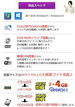中古ノートパソコン店長おまかせ選べるOSWindows7Windows107日以内返品可Core2世代CeleronWiFi大容量メモリ4GBHDD160GBDVD-ROM無線LANA4大画面メーカー問わず東芝/富士通/NEC/DELL/HP等オフィスソフトセキュリティソフトノートPCおすすめオススメ