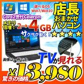 中古 ノートパソコン 店長おまかせ 選べるOS Windows7 Windows10 Core2世代Celeron WiFi 大容量メモリ 4GB HDD 160GB DVD-ROM 無線LAN A4サイズ大画面 メーカー問わず 東芝/富士通/NEC/DELL/HP等 テレビチューナー オフィスソフト セキュリティソフト付 ノートPC おすすめ