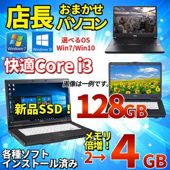 中古ノートパソコン今だけSSD128GB搭載!店長おまかせCorei3WiFi大容量メモリ4GB新品SSD128GBDVDマルチ無線LAN搭載A4サイズ大画面メーカー問わず東芝/富士通/NEC/DELL/HP等オフィスソフトセキュリティソフト付ノートPCおすすめ