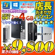 中古デスクトップパソコン店長おまかせ選べるOSWindows7Windows10本体のみCore2世代Celeron大容量メモリ4GBHDD160GBDVD-ROMメーカー問わず東芝/富士通/NEC/DELL/HP等オフィスソフトセキュリティソフト付デスクトップPCおすすめ