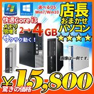 中古デスクトップパソコン店長おまかせ選べるOSWindows7Windows10本体のみCorei3大容量メモリ4GBHDD320GBDVDマルチメーカー問わず東芝/富士通/NEC/DELL/HP等オフィスソフトセキュリティソフト付デスクトップPCおすすめ