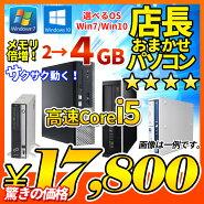 中古デスクトップパソコン店長おまかせ選べるOSWindows7Windows10本体のみCorei5大容量メモリ4GBHDD320GBDVDマルチメーカー問わず東芝/富士通/NEC/DELL/HP等オフィスソフトセキュリティソフト付デスクトップPCおすすめ