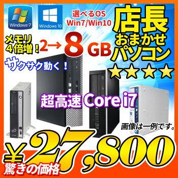 中古デスクトップパソコン店長おまかせ選べるOSWindows7Windows10本体のみCorei7大容量メモリ8GBHDD500GBDVDマルチメーカー問わず東芝/富士通/NEC/DELL/HP等オフィスソフトセキュリティソフト付デスクトップPCおすすめ