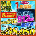 ノートパソコン 新品SSD512GB! WPS Office...