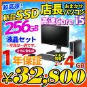 中古 店長おまかせ デスクトップPC 液晶セット Windows7/W...