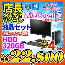 デスクトップ パソコン 店長おまかせ 液晶セット Windows10 Windows7 22,800...