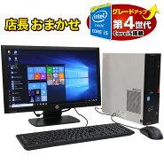 デスクトップパソコン店長おまかせ液晶セットWPSOffice付き第4世代Corei5にグレードアップWindows10Windows7メモリ4GBHDD500GB以上DVD-RWキーボード・マウス付富士通/NEC/DELL/HP等オフィスソフトPCおすすめデスクトップPC中古パソコン中古
