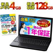 【液晶サイズ選択可】Win10ガイド本第3世代以上Corei5メモリ4GBノートパソコンWPSOffice付き1年保証店長おまかせ新品SSD128GBWin10Win7WiFiDVD東芝/富士通/NEC/DELL/HPノートPC中古パソコン中古ノートパソコン【中古】